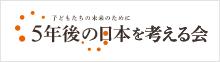 5年後の日本を考える会