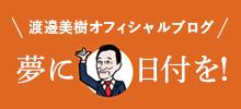 渡邉美樹オフィシャルブログ