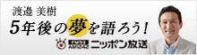 ニッポン放送:渡邉美樹「5年後の夢を語ろう」