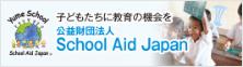 スクール・エイド・ジャパン