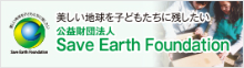 Save Earth Foundation